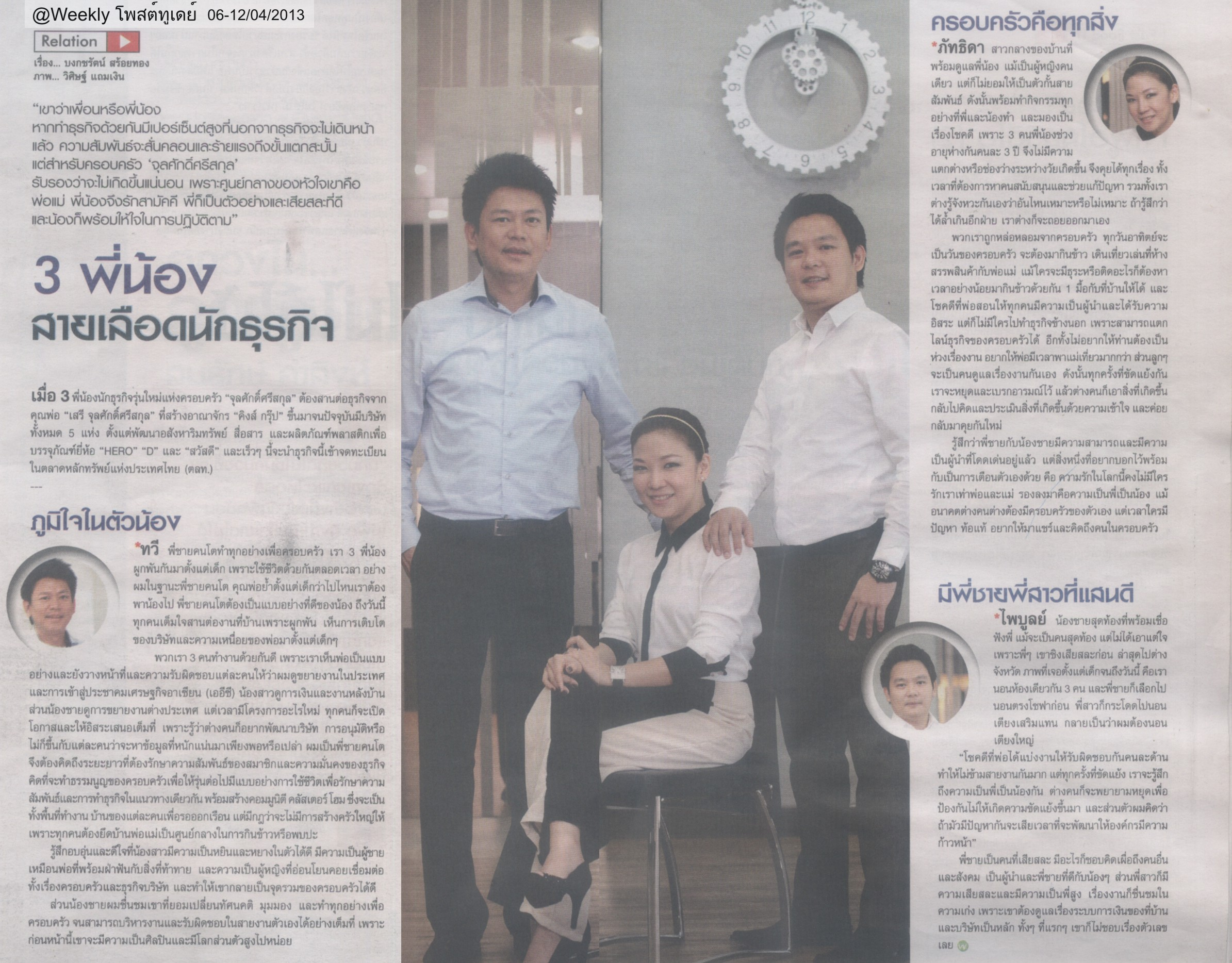 PJ TAWEE PATTIDA from King Pac Weekly by PostToday 6-14APR2013